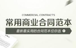 商业合同范本(共40套打包)
