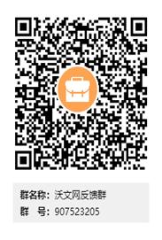 沃文网QQ群